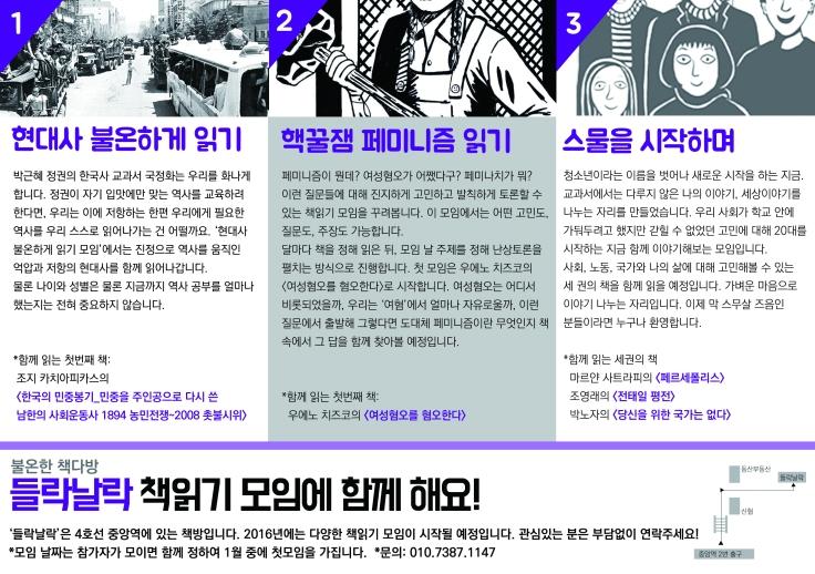 2016 책읽기 모임(최종)